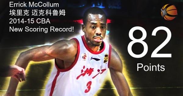 Errick McCollum 82 Point Game In China